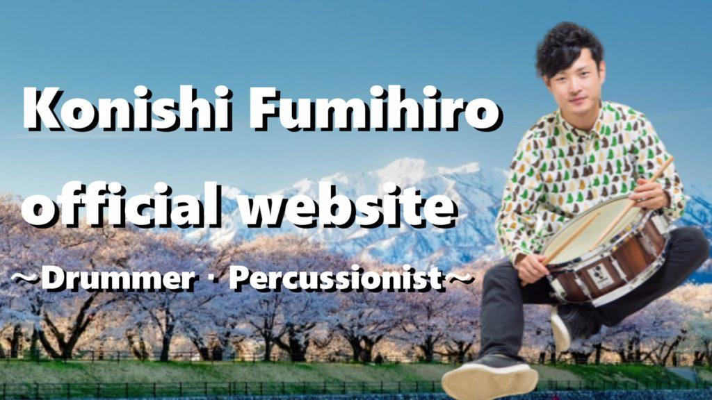小西史紘オフィシャルWEBサイト